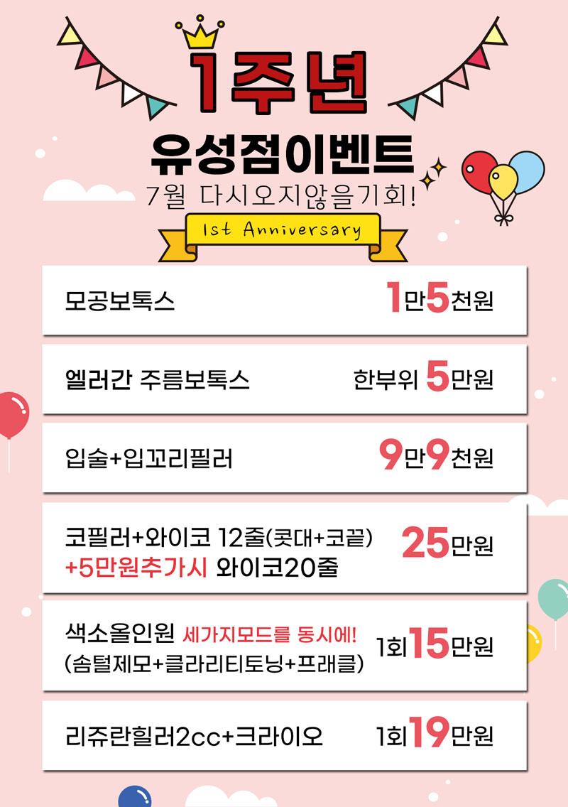 1주년팝업33.jpg